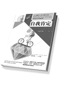 Cover-30-Minuten-Selbstvertrauen_Taiwan_web